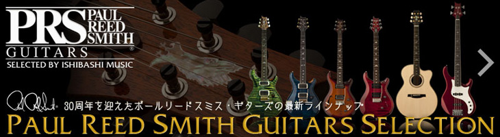 PRS Guitars Selection