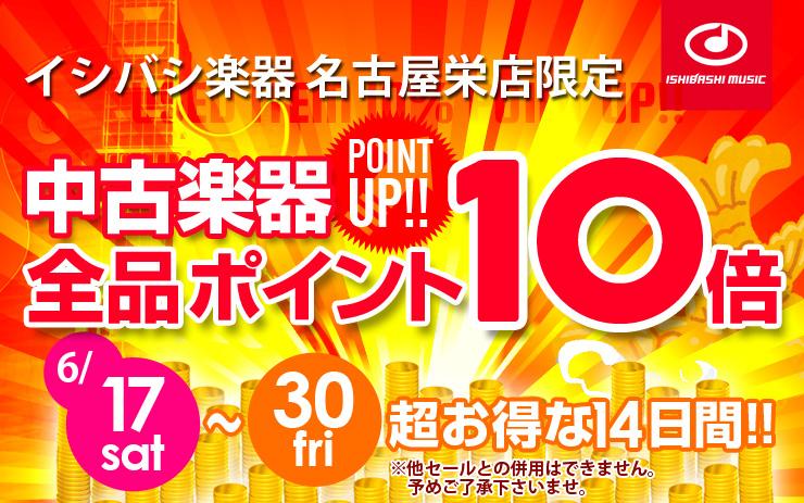 名古屋栄店限定!中古楽器全品ポイント10倍セール