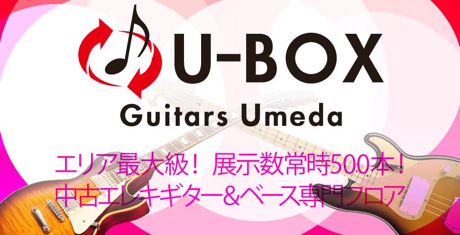 梅田店・U-BOX Guitars Umeda 中古エレキギター&ベース専門フロア