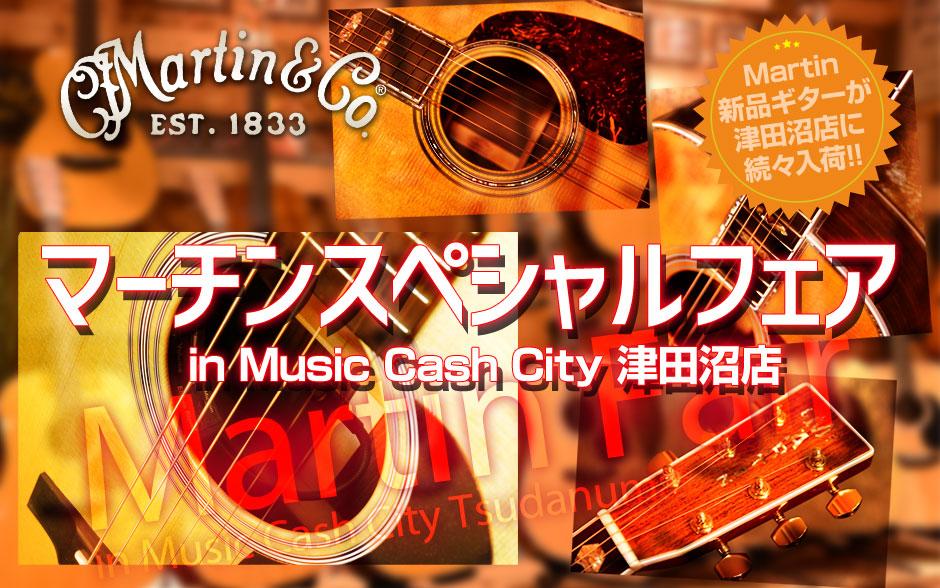 マーチンスペシャルフェア in Music Cash City 津田沼店