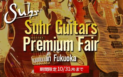 Suhr Guitars Premium Fair in 福岡パルコ店