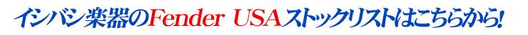 イシバシ楽器のFender USAストックリストはこちらから!