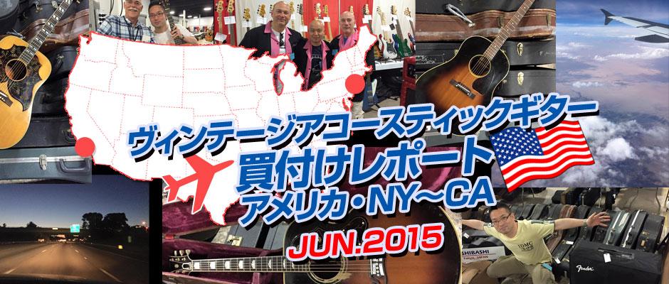 ヴィンテージアコ・買付レポート~2015年6月~ Part1