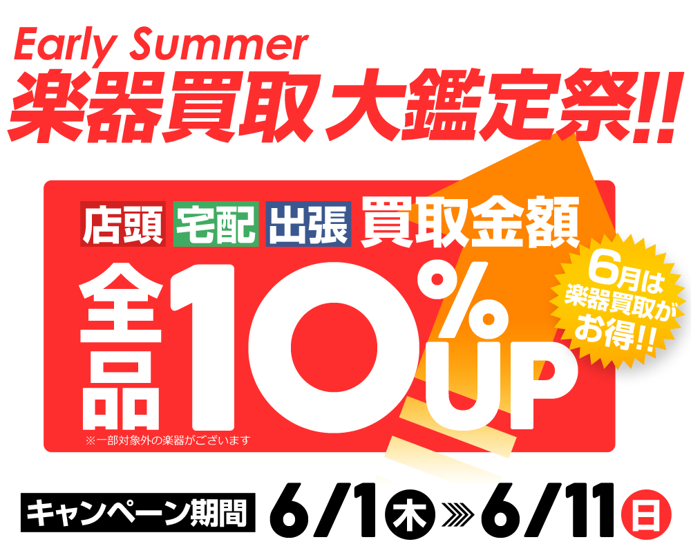 Early Summer 楽器買取大鑑定祭!!