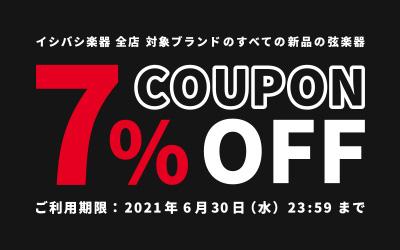 対象のブランドの全ての弦楽器 7%OFF COUPON!