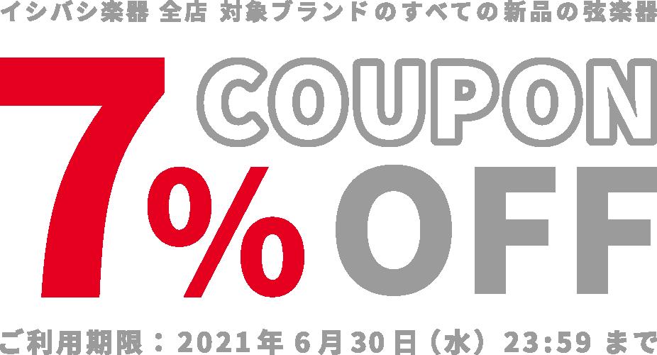 7% OFF COUPON!