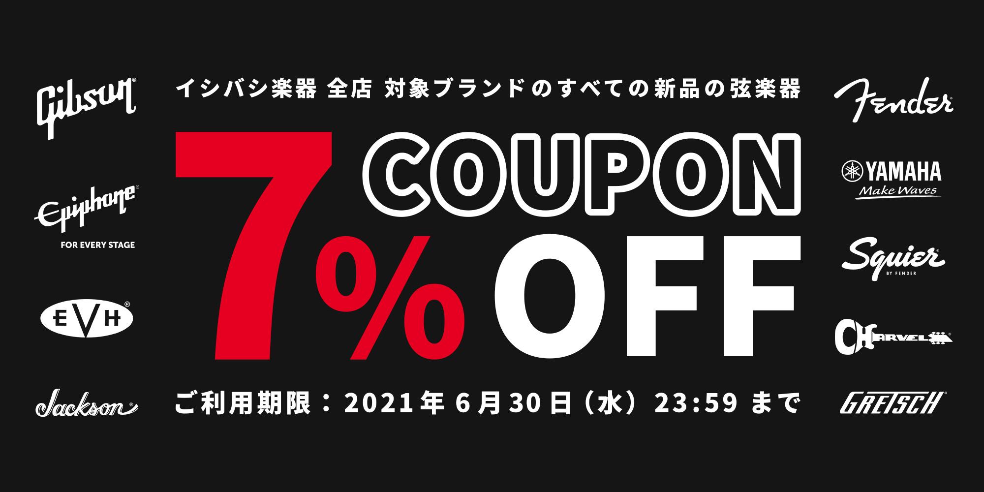 【イシバシ楽器 全店】このブランドの全ての弦楽器 7%OFF COUPON!【イシバシ楽器】