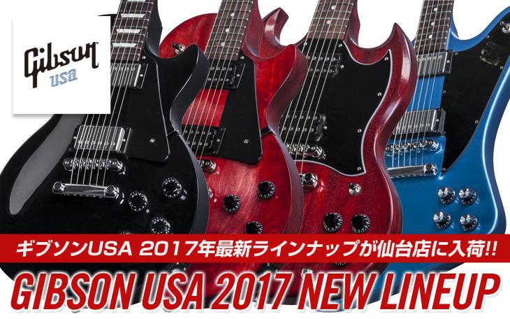 ミュージックキャッシュ仙台店にGIBSON USA 2017入荷!