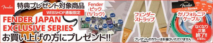 Fender Japan Exclusiveシリーズお買い上げの方にステキな特典プレゼント