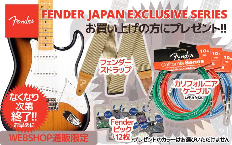 Fender Japan Exclusiveシリーズお買い上げの方にステキな特典プレゼント!!