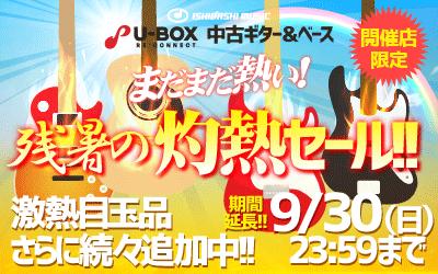 中古ギター&ベース・まだまだ熱い!残暑の灼熱セール!!