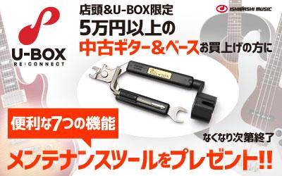 U-BOX MEGA STORE オープン記念特典