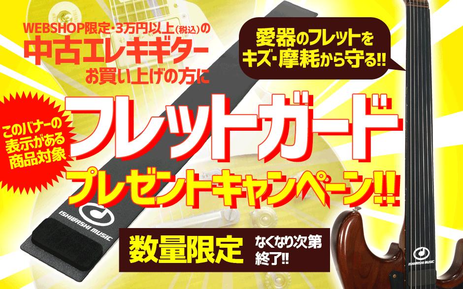 WEBSHOP限定! 3万円以上中古エレキギターにフレットガードプレゼントキャンペーン