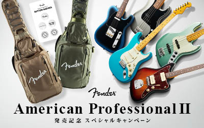 Fender AMERICAN PROFESSIONAL II SERIES 発売記念キャンペーン