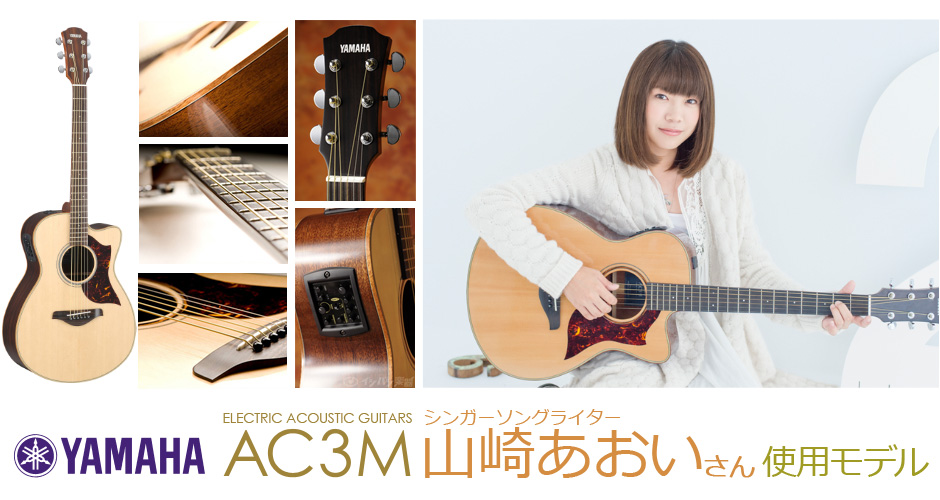 YAMAHA 山崎あおいさん 使用モデル・AC3M