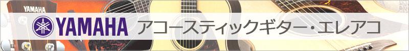 YAMAHA アコースティックギター・エレアコギターはこちら