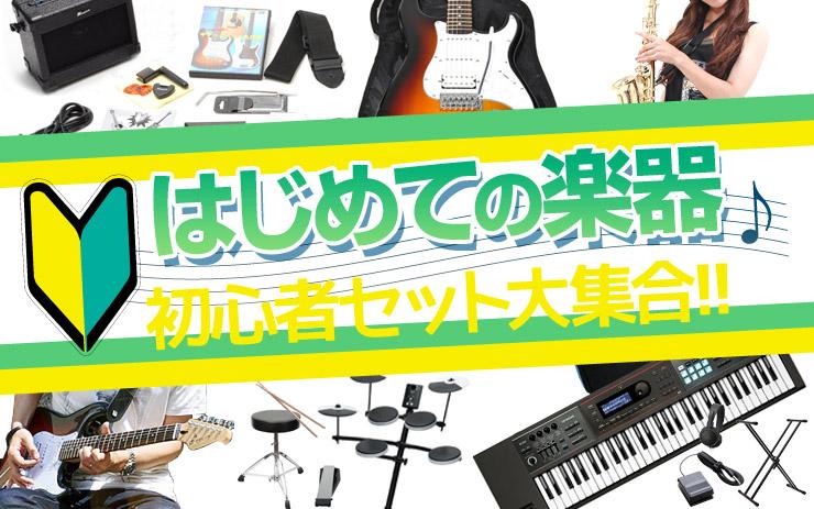 はじめての楽器・初心者セット大集合!!