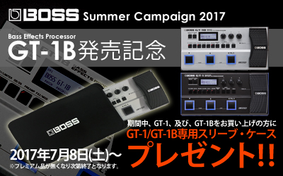 BOSS Summer Campaign 2017