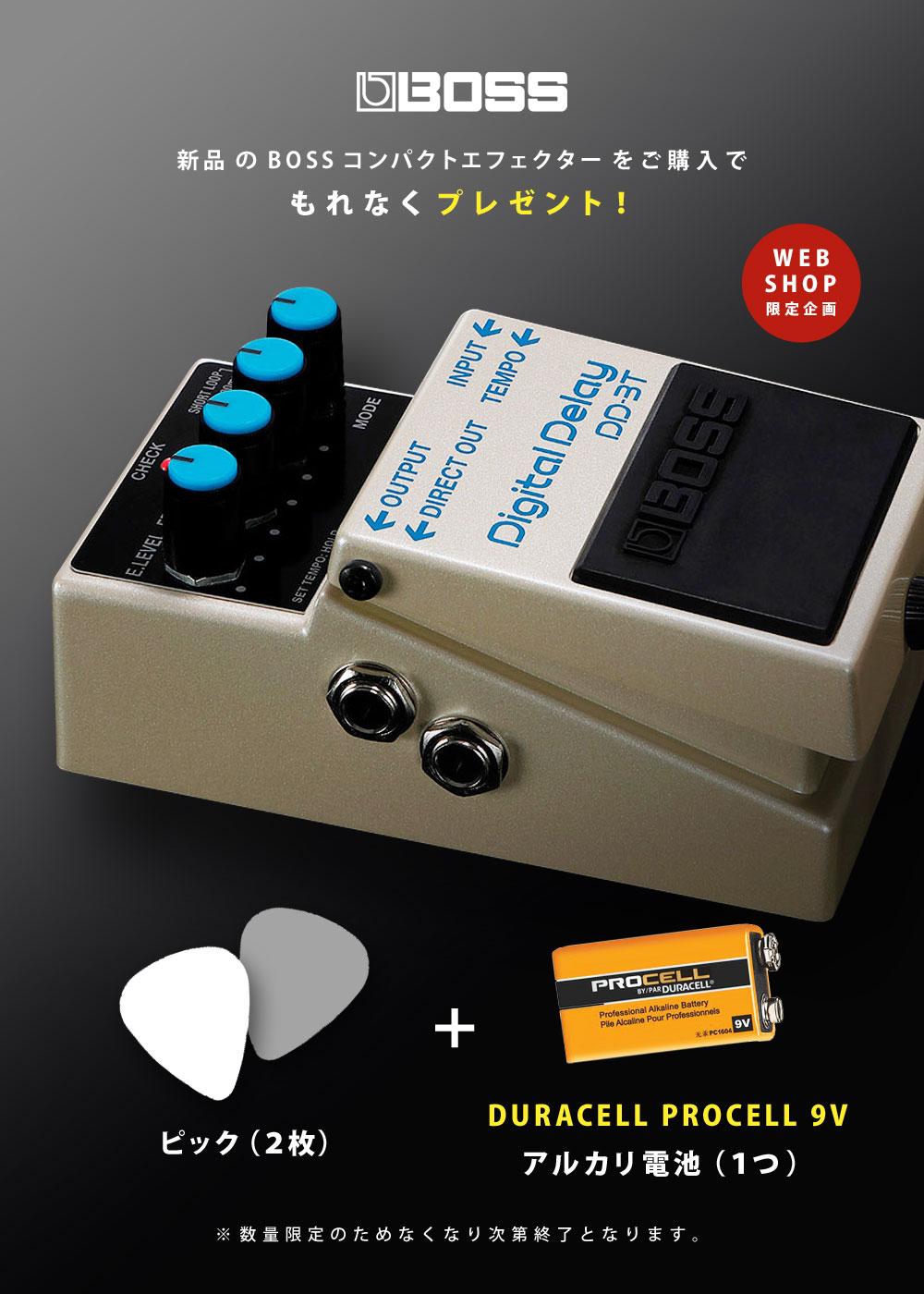 BOSS コンパクトエフェクターをご購入で、アクセサリープレゼント!【イシバシ楽器】
