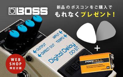 新品 BOSS コンパクトエフェクターをご購入でアクセサリープレゼント!