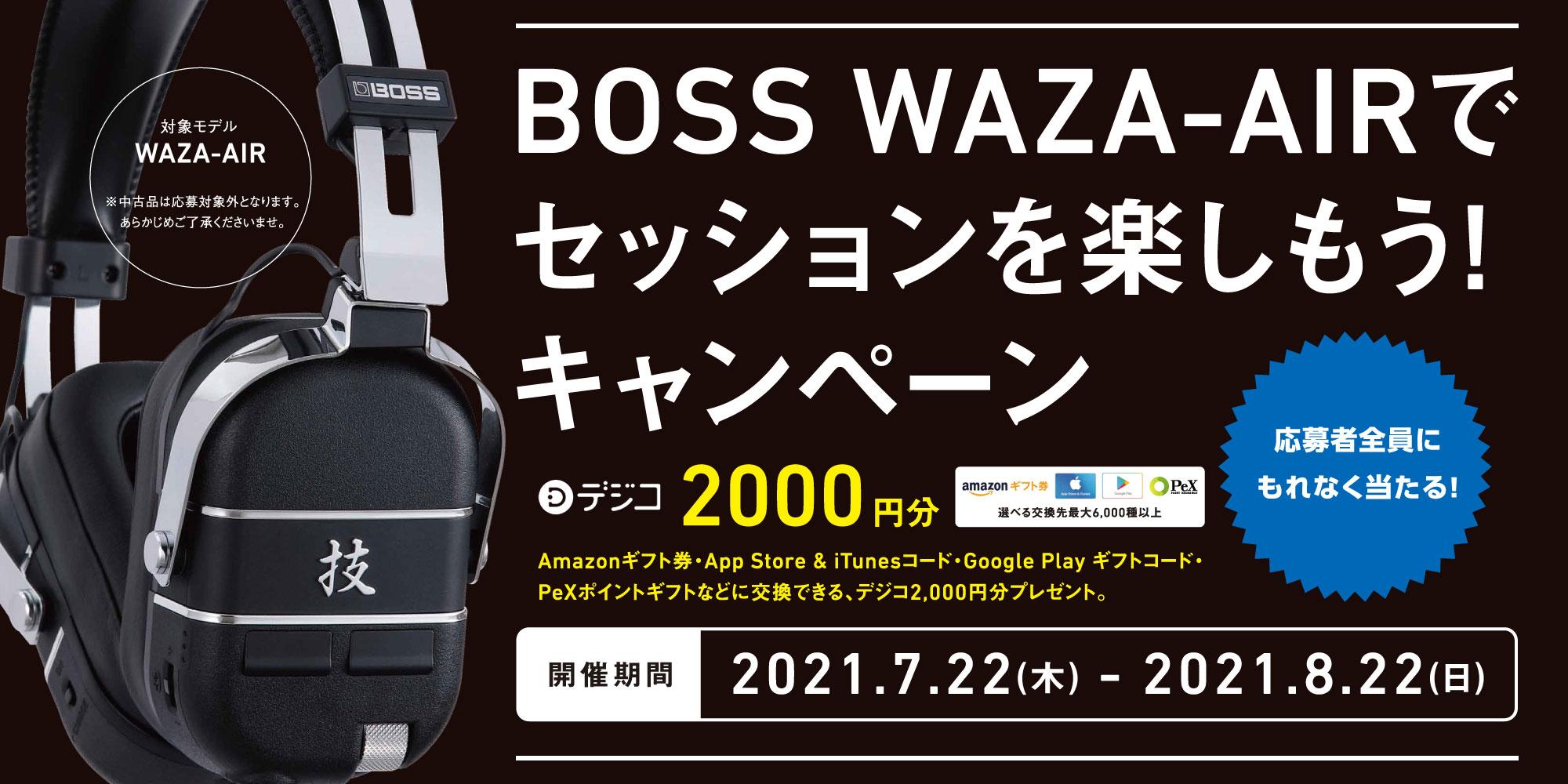 BOSS WAZA-AIRでセッションを楽しもう!キャンペーン【イシバシ楽器】
