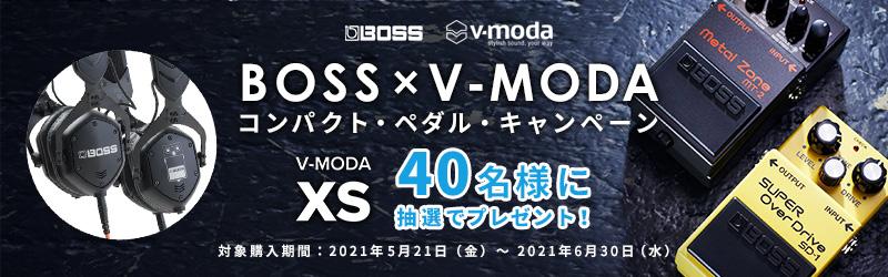 BOSS × V-MODA 2021 コンパクト・ペダル・キャンペーン