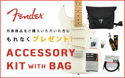 Fender | 純正バッグ付アクセサリーキットプレゼント!