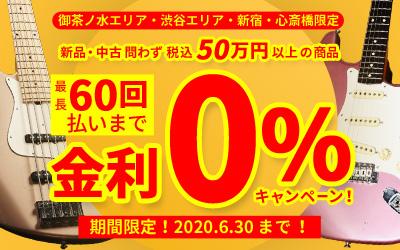 最長 60回払い まで、特別低金利キャンペーン!