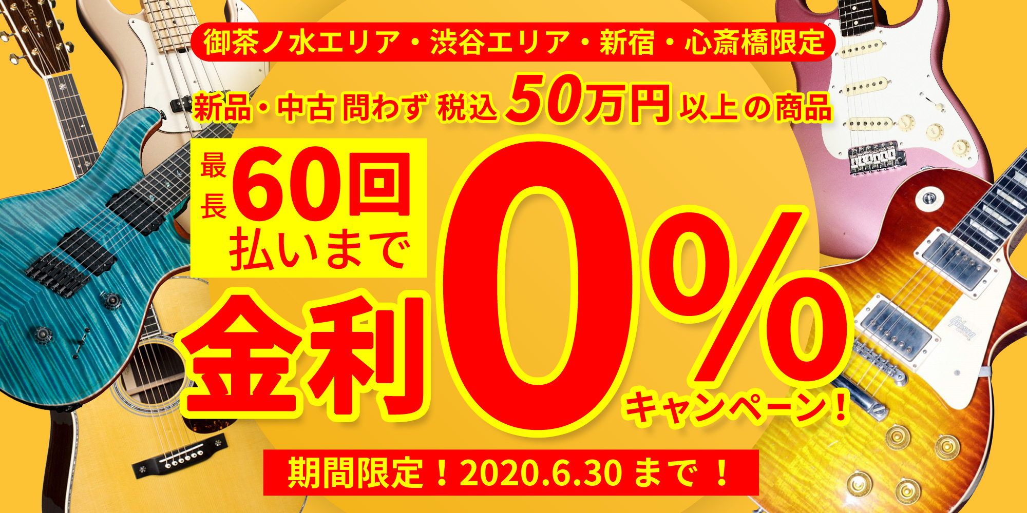 新品・中古 問わず 税込50万円以上 の商品 最長 60回払い まで、金利0%キャンペーン!【イシバシ楽器】