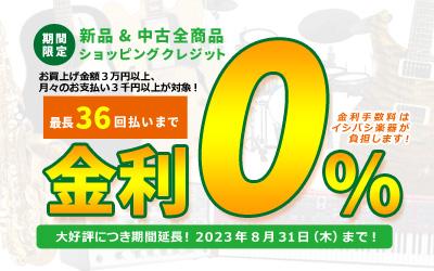 ショッピングクレジット36回払いまで金利手数料0%キャンペーンを期間限定開催!