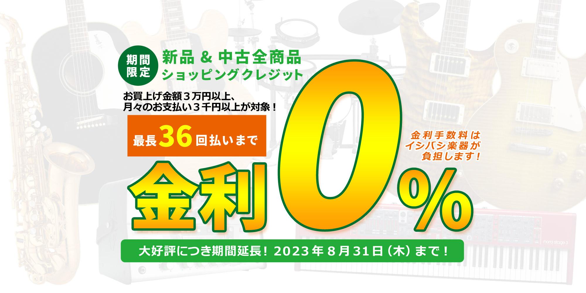 【新品&中古 全商品 ショッピングクレジット】36回払いまで 金利手数料 0% キャンペーン!【イシバシ楽器】