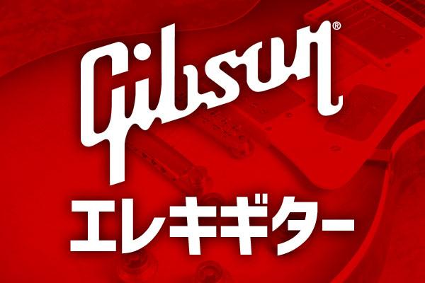 Gibson エレキギターで探す