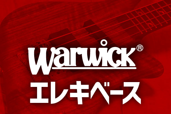 Warwick エレキベースで探す