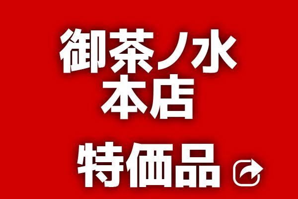 御茶ノ水本店|特価品