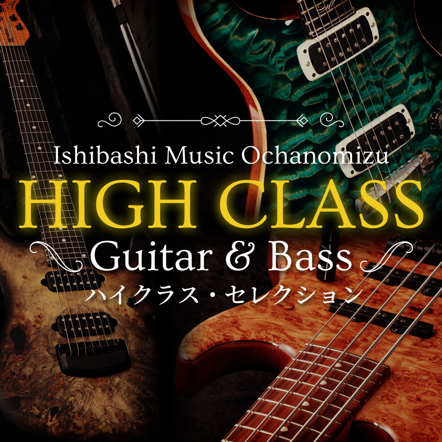 HIGH-CLASSギター・ベース