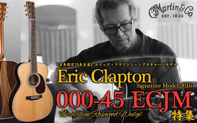 Martin Eric Clapton Signature Model 2016 OOO-45ECJM