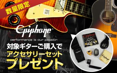 Epiphone エピフォン・アクセサリーセット・プレゼントキャンペーン