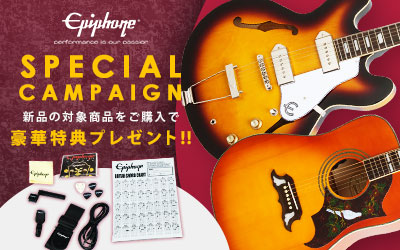 Epiphone | SPECIAL CAMPAIGN - 豪華特典プレゼント!