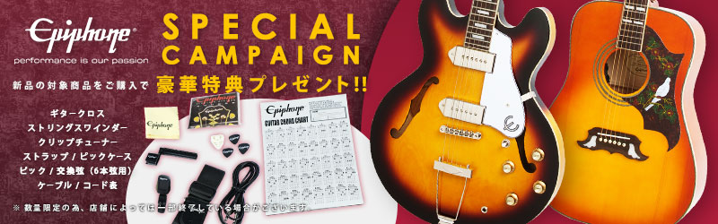 Epiphone | SPECIAL CAMPAIGN