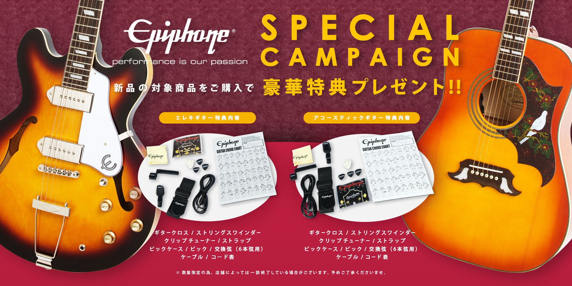 Epiphone SPECIAL CAMPAIGN【イシバシ楽器】