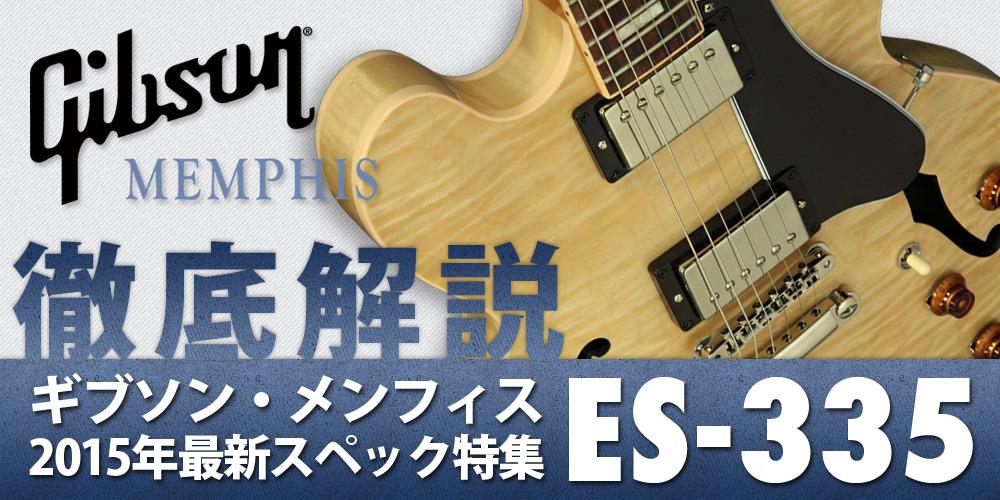 ES-335が2015年バージョン