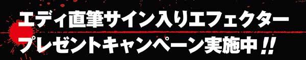 MXR/Jim Dunlop EVH エディ直筆サイン入りエフェクター プレゼントキャンペーン