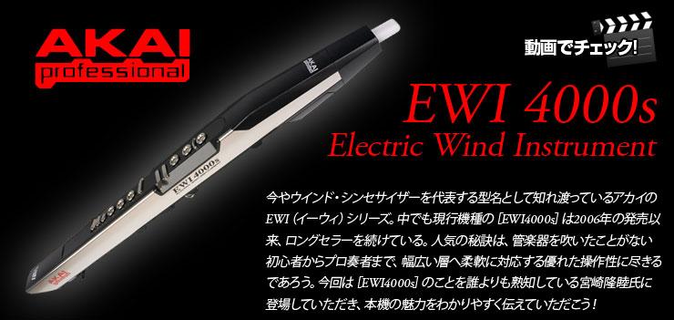 AKAI proffessional EWI-4000S