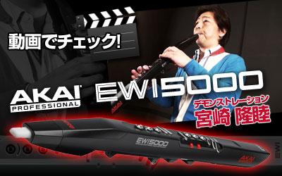 AKAI Proffessional EWI4000S
