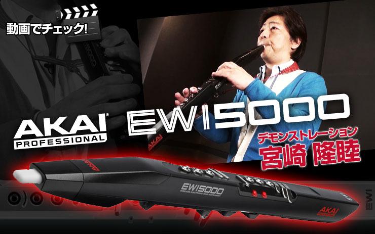 動画でチェック! AKAI EWI5000