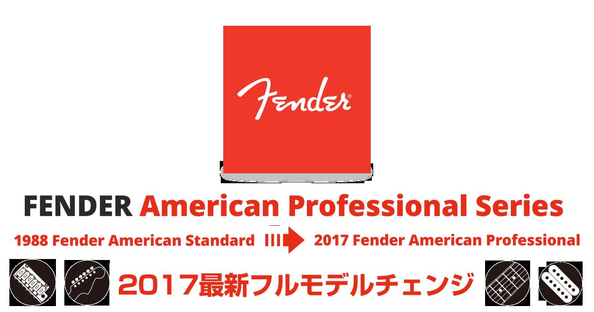 フェンダー・アメリカン・プロフェッショナル