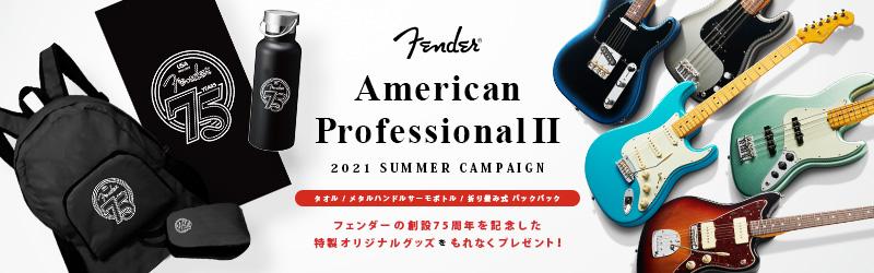 Fender AMERICAN Professional II キャンペーン