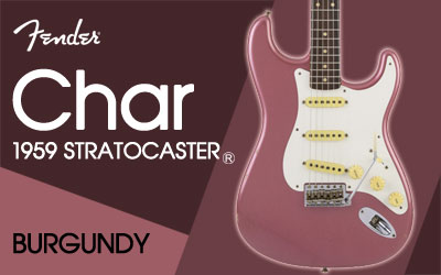 Fender カスタムショップより、Char本人所有モデルを再現した59ストラトキャスターBurgundy発売