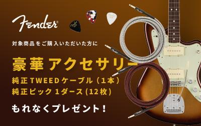 Fender | 豪華アクセサリープレゼント!