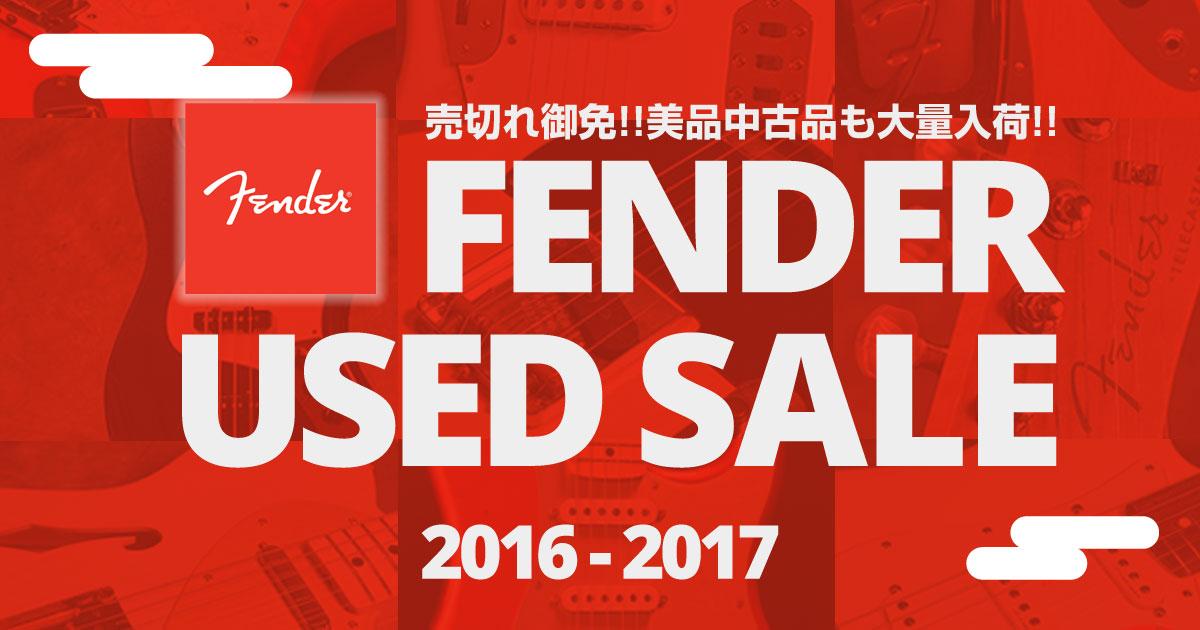 FENDER USED SALE 美品中古品も大量入荷!